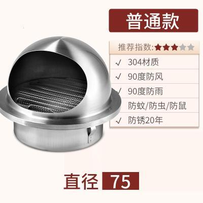 新款U型304不銹鋼風帽油煙機排煙管外墻防風罩排風口室外防蟲風雨 304風帽Φ75mm