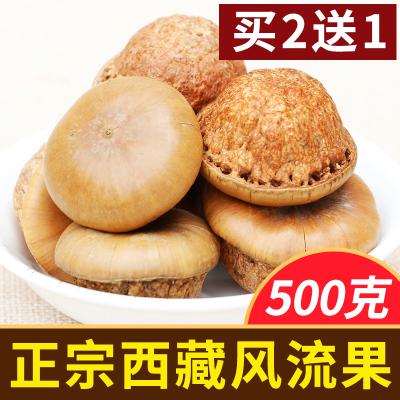 买2送1 西藏野生果500g 益肾子子天竺粒增藤果泡酒料
