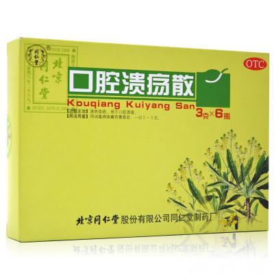 北京 同仁堂口腔潰瘍散 3g*6瓶 清熱斂瘡 用于口腔潰瘍