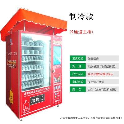 納麗雅(Naliya)商用小型掃碼無人販賣機酒店智能刷臉支付零食飲料迷你自動售貨機 液晶屏雙柜制冷常溫款