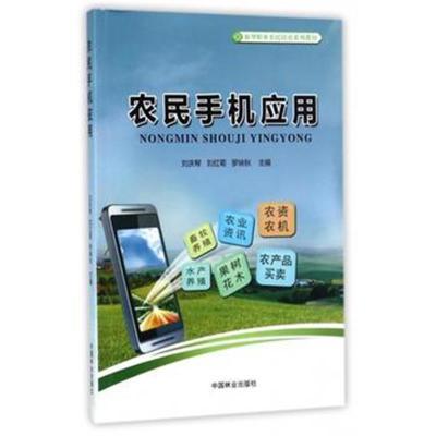 全新正版 农民手机应用(新型职业农民培育系列教材)