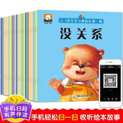 全30册儿童绘本0-3周岁 早教 婴儿0-3岁绘本启蒙睡前故事书 幼儿早教书 宝宝书籍1-2-3-6岁幼儿园绘本图书