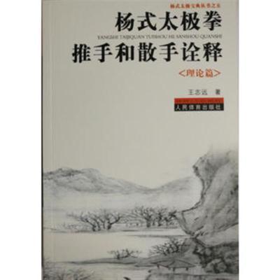 楊式太極拳推手和散手詮釋(理論篇)/楊式太極寶典叢書