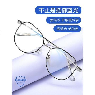 防辐射抗蓝光眼镜男潮手机护眼网红款眼睛女近视平面平光镜无度数