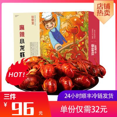 珍鮮愛麻辣小龍蝦中號4-6錢17-25只 凈蝦500g/1盒