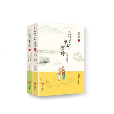 0905给孩子的唯美唐诗(彩绘有声版,全2册)