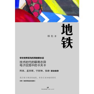 地鐵(一位中國觀察者與思考者的反烏托邦力作)