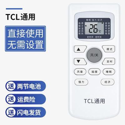 空調遙控器萬能通用款全部原裝omt適用格力美的海爾奧克斯海信TCL科龍松下志高長虹三菱大金春蘭格蘭仕惠浦 TCL通用