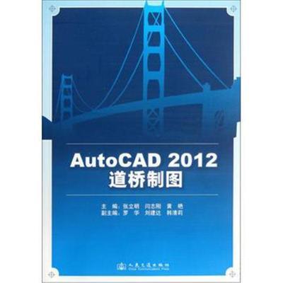 AutoCAD2012 道橋制圖 張立明, 閆志剛, 黃艷 9787114097416 人民交通出版