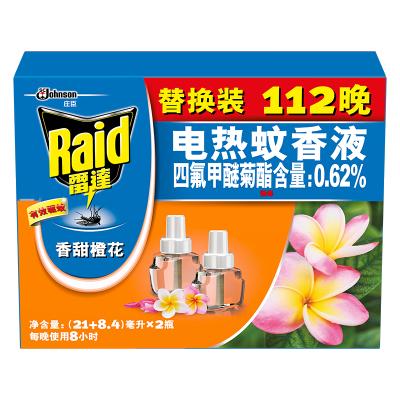 雷达 电热蚊香液 驱蚊 防蚊 灭蚊 56晚2瓶 香甜橙花
