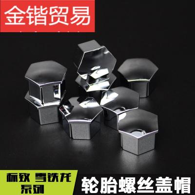 雪铁龙C3-XR 爱丽舍 C4世嘉 凯旋 C2C5汽车轮毂螺丝帽 轮胎装饰盖?;じ?C3-XR 一套(16个)