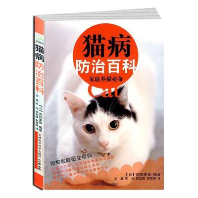 正版貓病防治百科 養貓書籍貓咪家庭醫生 貓病家庭醫學愛貓養護養貓貓病家庭防治診療 養貓南科學喂養 貓咪常見疾病診治技術書