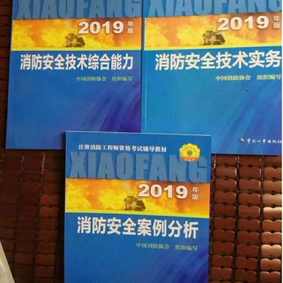 2019注冊一級消防工程師考試用書教材書3本二級消防師送視頻課件及電子真題