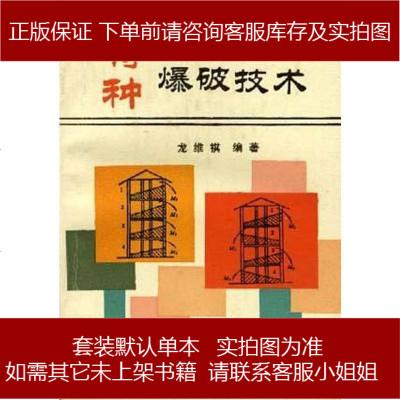 特種爆破技術 龍維祺 冶金工業出版社 9787502412746