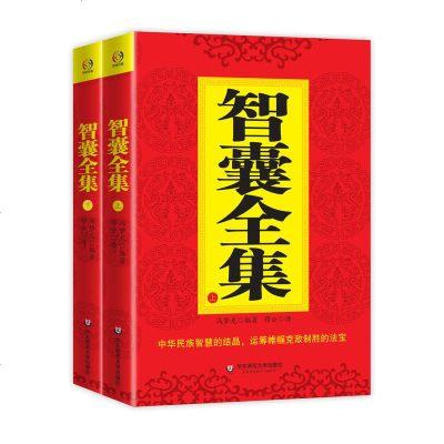 智囊全集(全二冊。中國人必讀的古代智謀大全集,政治家、軍事家、商人必用的錦囊妙計。