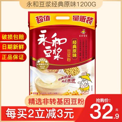 永和豆浆豆奶豆浆粉营养早餐速溶青少年冲饮品经典原味1200g/袋 量贩大袋实惠装