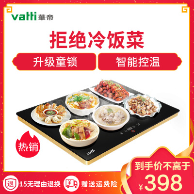 华帝(vatti)WBHT-60FB02 暖菜板 智能饭菜保温板 触控调温热菜板保温餐桌加热器暖菜宝(童锁)