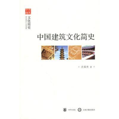 中國建筑文化簡史--文化簡史--文史中國