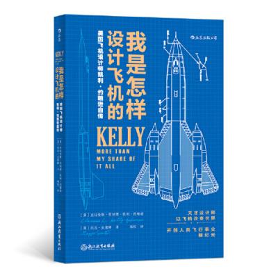 我是怎样设计飞机的:美国飞机设计师凯利·约翰逊自传