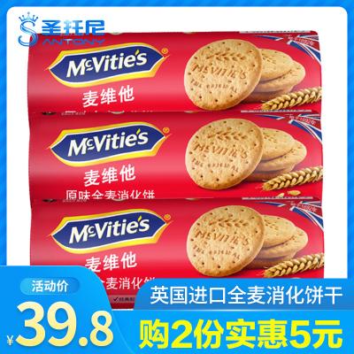 英國進口Mcvitie's麥維他全麥消化餅干400g*3袋裝粗糧代餐休閑零食餅干