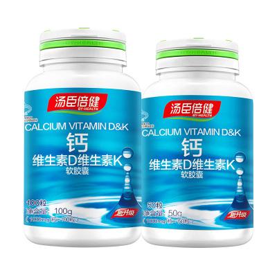 汤臣倍健(BY-HEALTH) 液体钙软胶囊*100粒+液体钙50粒钙片瓶装 矿物质
