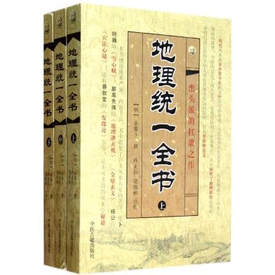 地理统一全书(上中下)