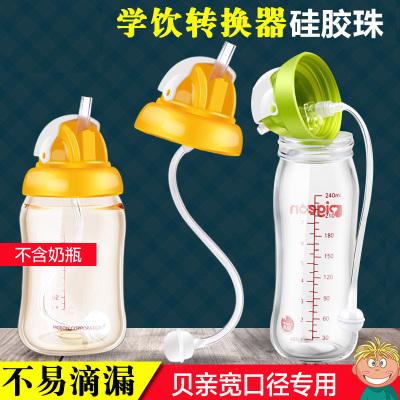 貝親水杯轉換器變學飲杯子吸管杯轉換頭蓋子配件寬口徑奶瓶(綠色)
