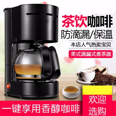 咖啡機家用滴濾小型煮茶神器時光舊巷商用智能全自動煮咖啡壺一體式泡茶機