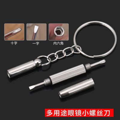 古達便攜眼鏡螺絲刀套裝工具擰螺絲小起子改錐十字修眼鏡架多功能螺絲刀
