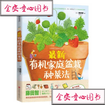 【单册】**有机家庭盆栽种菜法 /藤田智、 李花子/ 北京联合出版公司