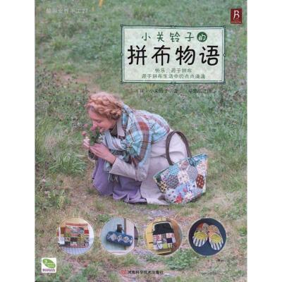 正版 小关铃子的拼布物语 (日)小关铃子 河南科学技术出版社 9787534944901 书籍