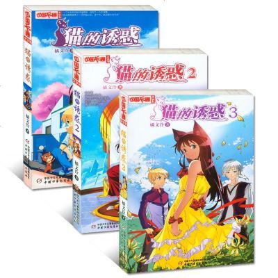 正版 貓的誘惑 文字版 全套4冊 中國卡通文字書 兒童文學書籍 6-12歲小學生課外閱讀物書 少兒書籍 兒童小說故事