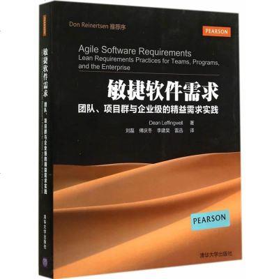 敏捷軟件需求:團隊、項目群與企業級的精益需求實踐(美)萊芬韋爾,劉磊清華大學出版社9 9787302354475