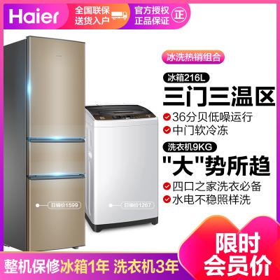 【冰箱洗衣機套餐】海爾BCD-216STPT 三門電冰箱 +海爾統帥洗衣機@B90M867 9公斤 全自動波輪洗衣機