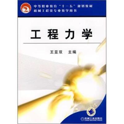 正版书籍 工程力学(机械工程类专业教学用书) 9787111172956 机械工业出版社