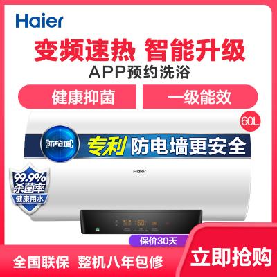 海尔电热水器EC6002-DJ(U1)WIFI 智能互联 APP控制 健康抑菌 金刚三层胆 八年质保