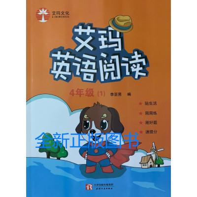 艾玛文化艾玛英语阅读4年级1李亚男贴生活 周周练 刷好题 速提分