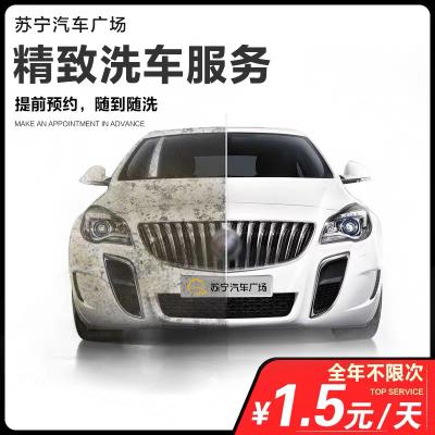 蘇寧汽車廣場 全車清洗轎車/SUV/MPV年卡洗車服務