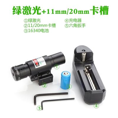 抗震可调上下左右红外线激光瞄准器瞄准镜绿点激光瞄绿光打猎精准 K189管夹