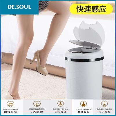 苏宁放心购自动感应垃圾桶家用客厅卧室智能电动垃圾筒厨房卫生间纸