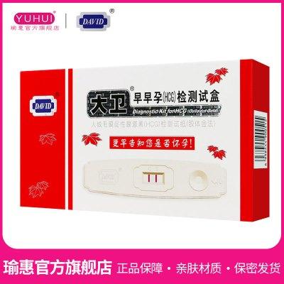 大衛驗孕棒早早孕驗孕/測孕試紙卡型4盒共4支裝 驗孕紙