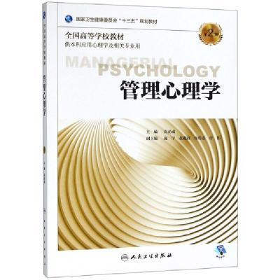 管理心理學(D2版)崔光成9787117262538