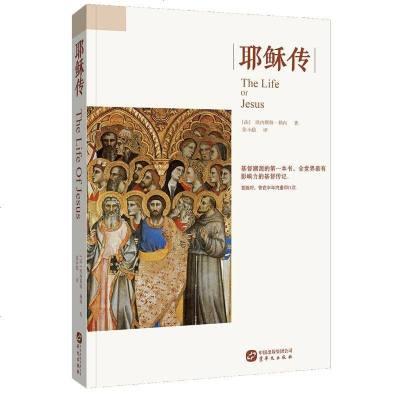 华文出版社:耶稣传