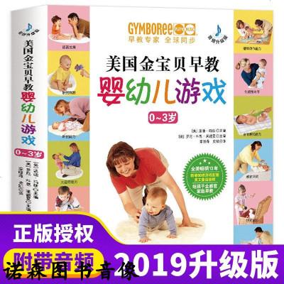美国金宝贝早教婴儿游戏书 0-1-2-3岁育儿书籍 新生儿婴幼儿两岁宝宝益智启蒙认知教育蒙氏语言训练图书 儿童全脑开