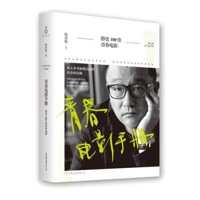 青春電影手冊:影史100佳青春電影