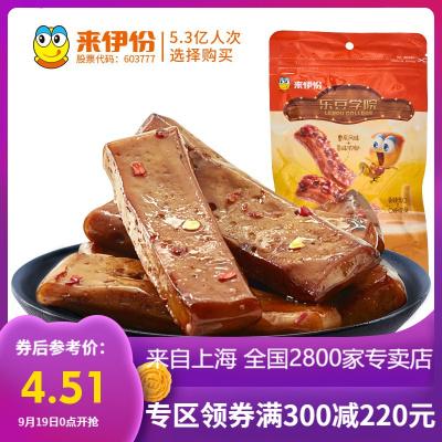 專區 來伊份QQ豆干香辣味125g豆腐干豆制品辦公室休閑零食小吃
