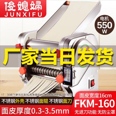 俊媳婦JUNXIFU不銹鋼FKM-160電動面條機自動壓面機面皮機家用商用全鋼搟面皮餃子餛飩皮機制面機揉面掛面機軋面機