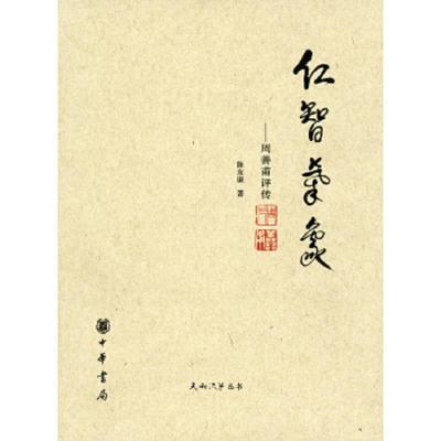 正版 仁智氣象周善甫評傳陳友康中華書局中華書局陳友康