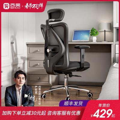 sihoo西昊人体工学家用电脑椅子 办公椅 家用升降座椅 转椅可躺午休椅