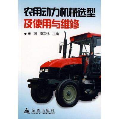 農用動力機械造型及使用與維修王強9787508250441金盾出版社